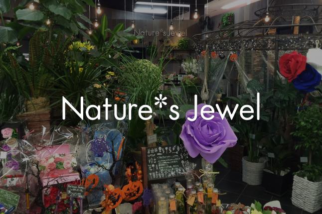 Nature's Jewel 長野 若里店