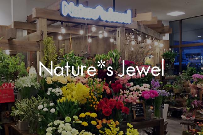 Nature's Jewel 長野 三輪店