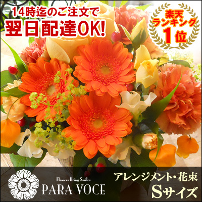 オーダーアレンジメント・花束 Sサイズ