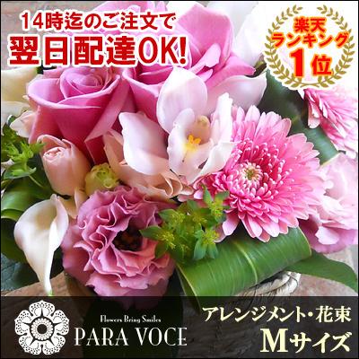 オーダーアレンジメント・花束 Mサイズ