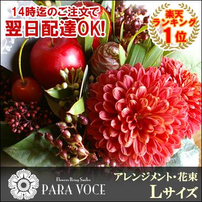 オーダーアレンジメント・花束 Lサイズ