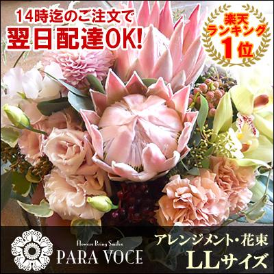 オーダーアレンジメント・花束 LLサイズ