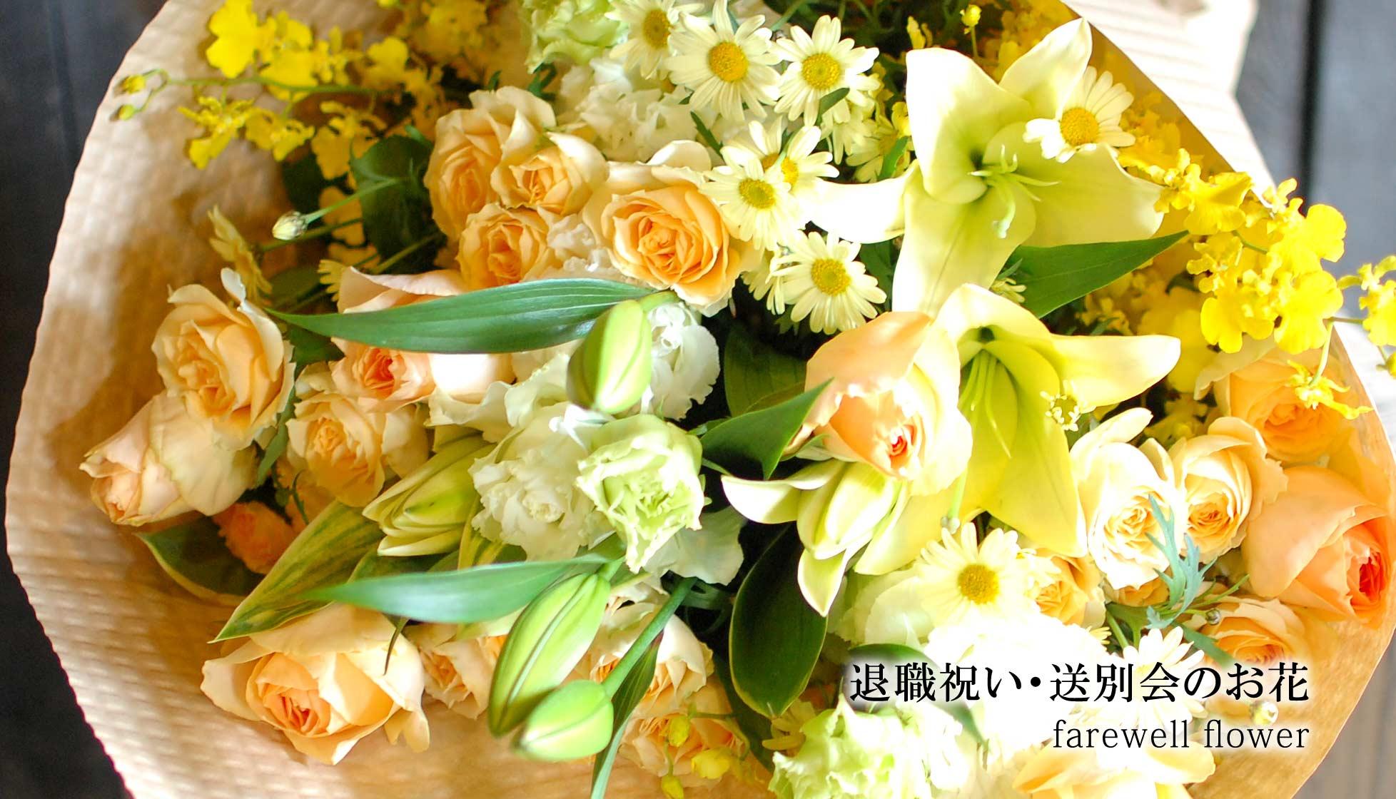退職祝い・送別会のお花