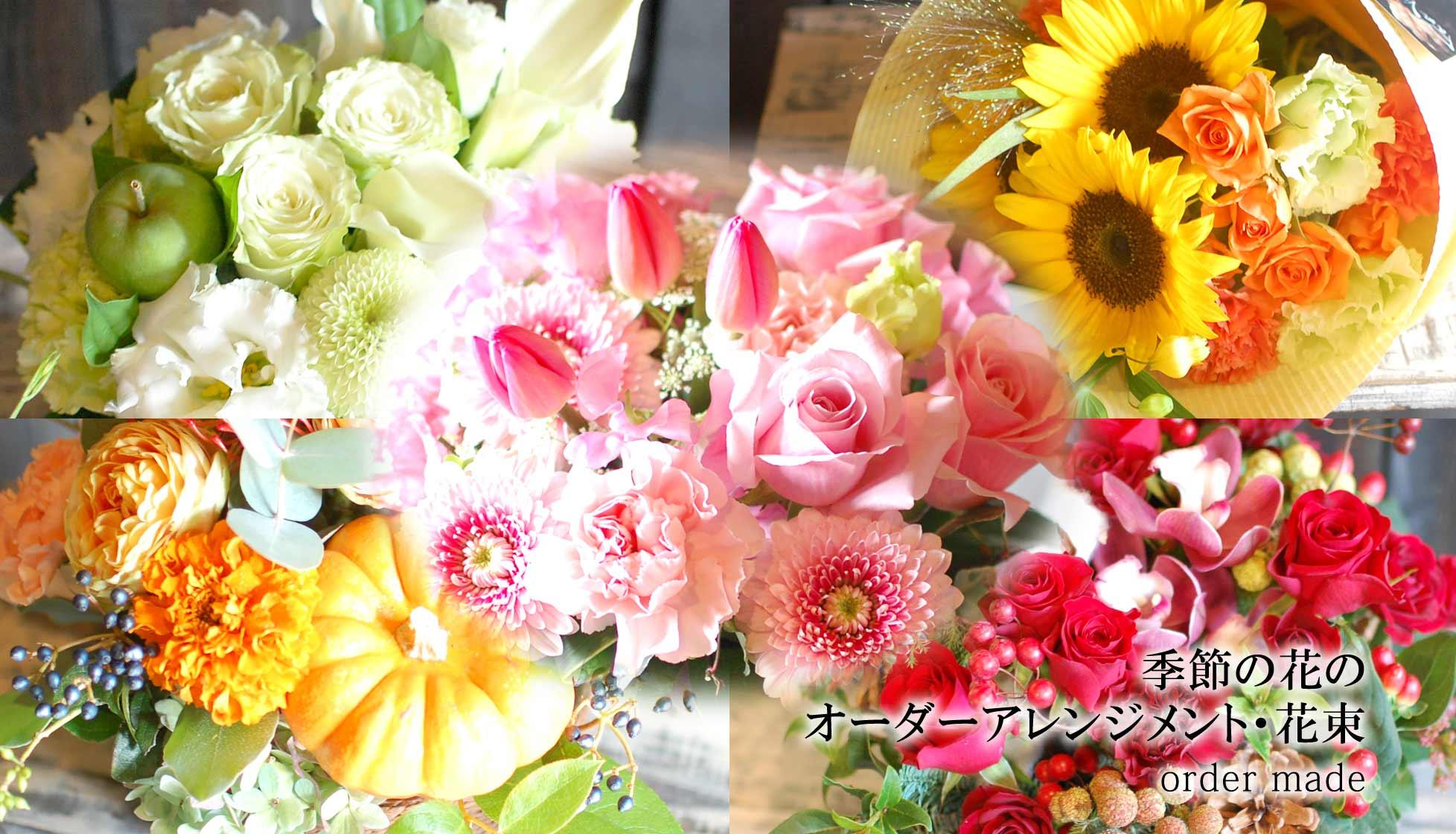 オーダーアレンジメント・花束