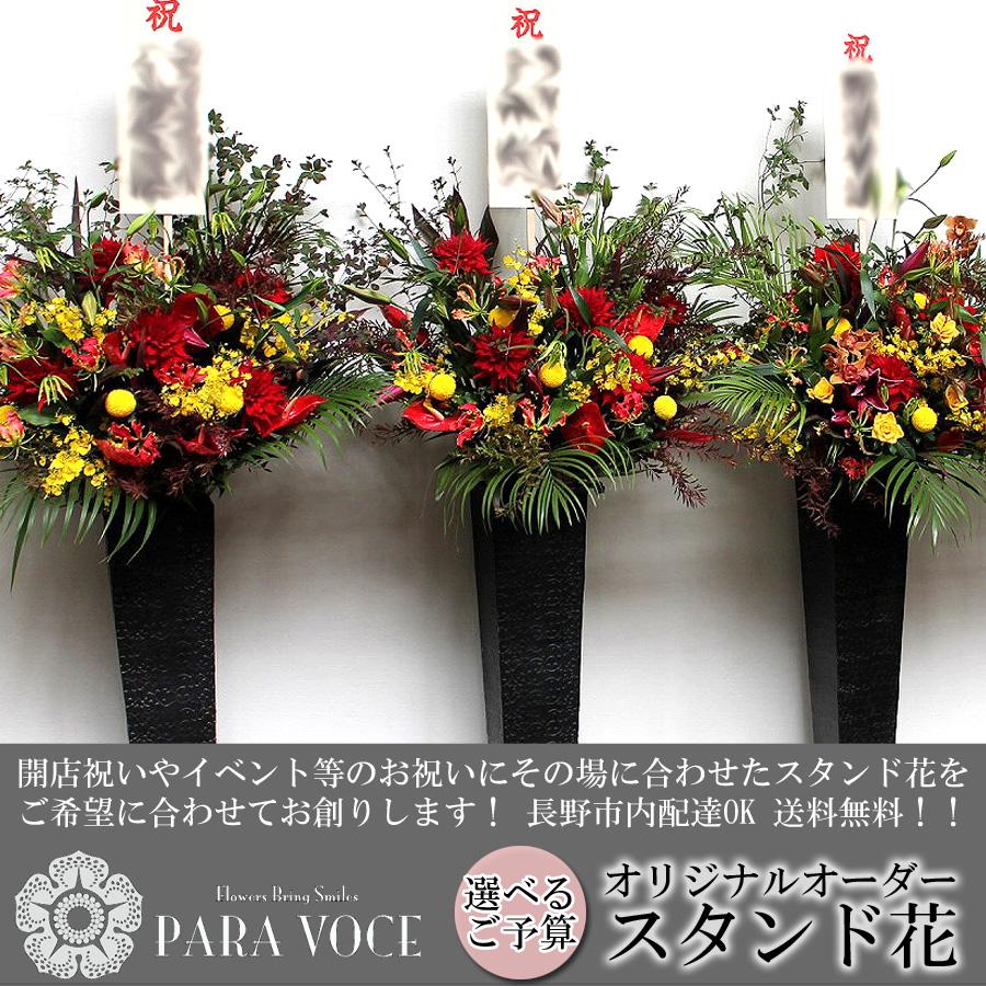 オーダーメイドのスタンド花