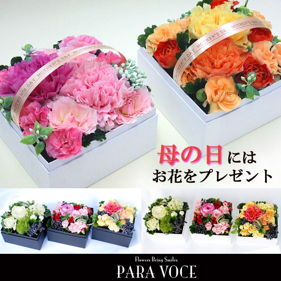 母の日ギフト 生花 ボックスフラワーSサイズ 花 プレゼント