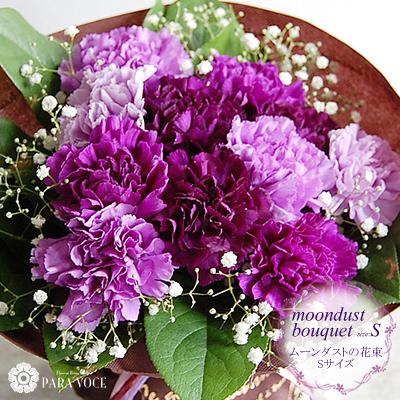 母の日ギフト ムーンダストの花束Sサイズ(12本)花 プレゼント サントリーフラワーズ 紫のカーネーション