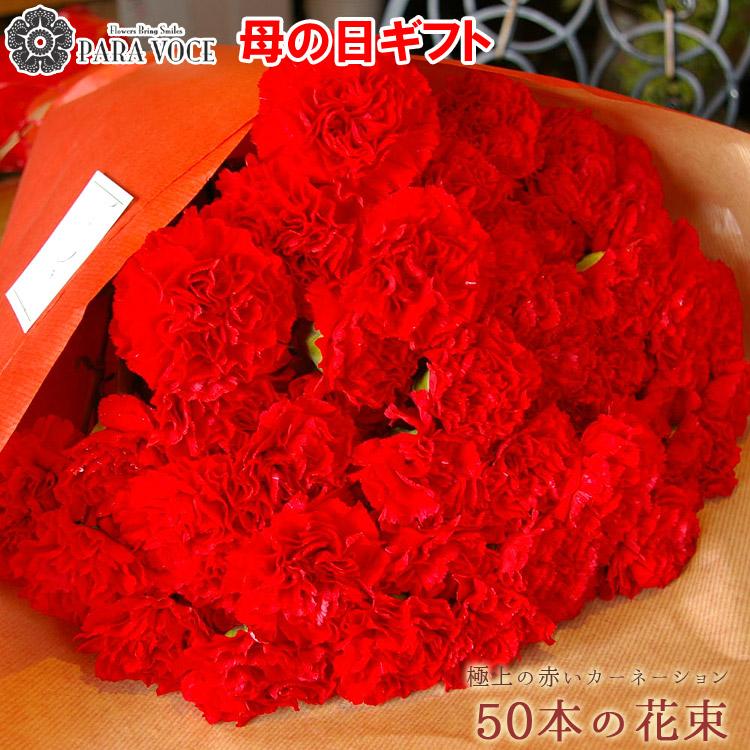 母の日ギフト 赤いカーネーションの花束50本 花 プレゼント
