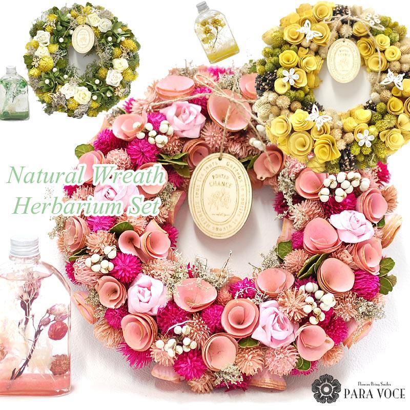 ドライフラワーリース ハーバリウム付き 花 ギフト