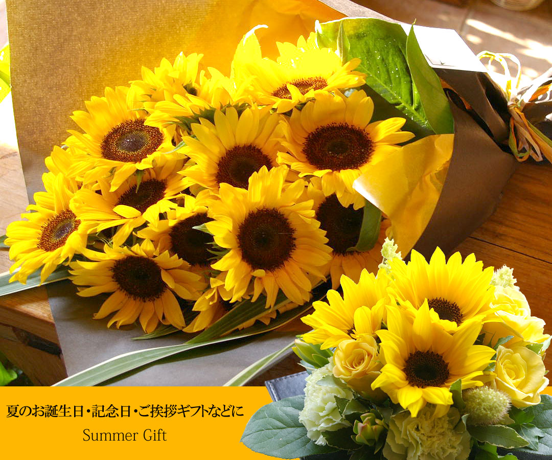 夏の贈り物は向日葵のギフトを!