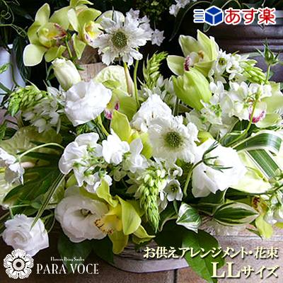 お供えオーダーメイド アレンジメント・花束 LLサイズ