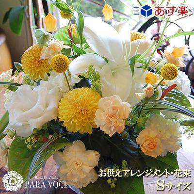 お供えオーダーメイド アレンジメント・花束 Sサイズ