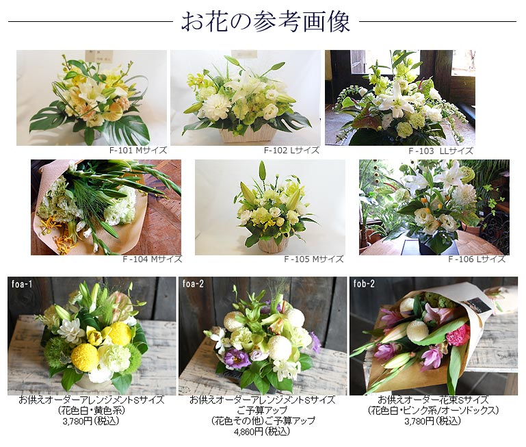 お供えオーダーメイド アレンジメント・花束 Mサイズ