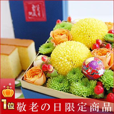 敬老の日 お重ギフト カステラとお花のセット