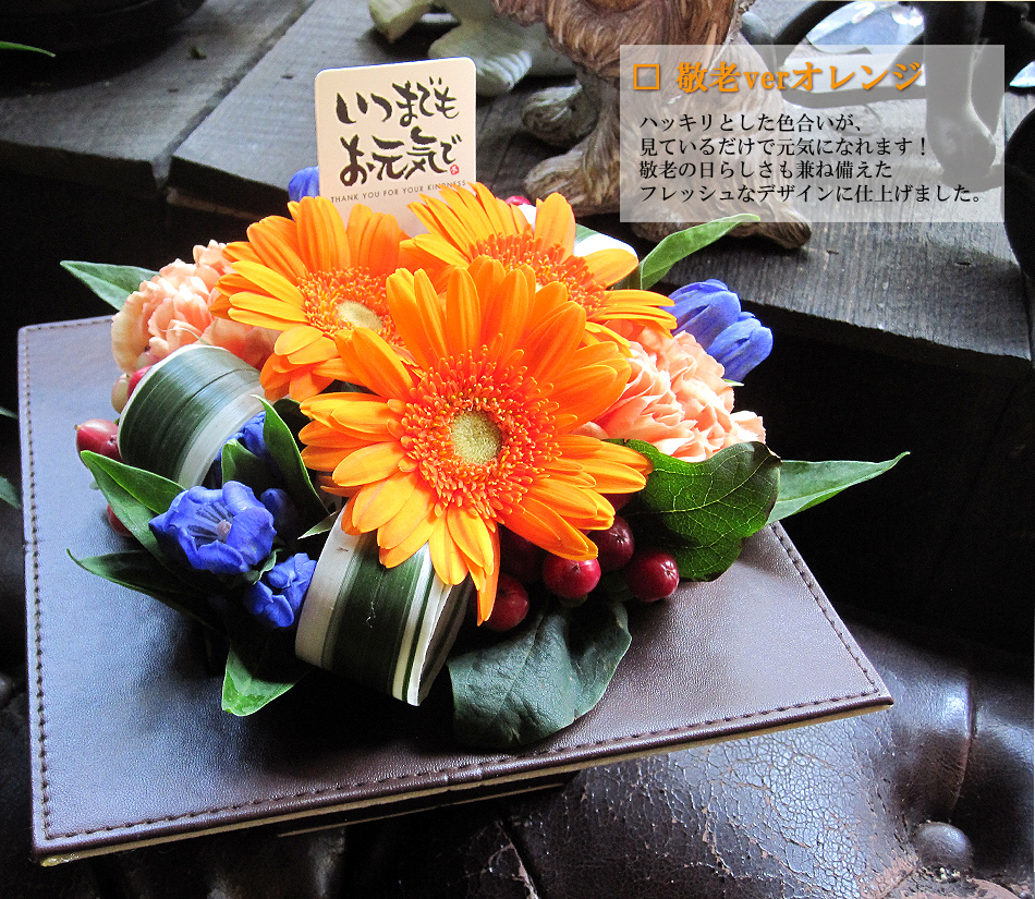 敬老の日プレゼント 生花アレンジメント コントラスト お試し価格 満足度★5つ!