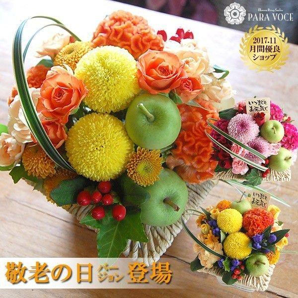 敬老の日プレゼント 生花アレンジメント アレンジメントSサイズ(※ミックス色は完売しました)