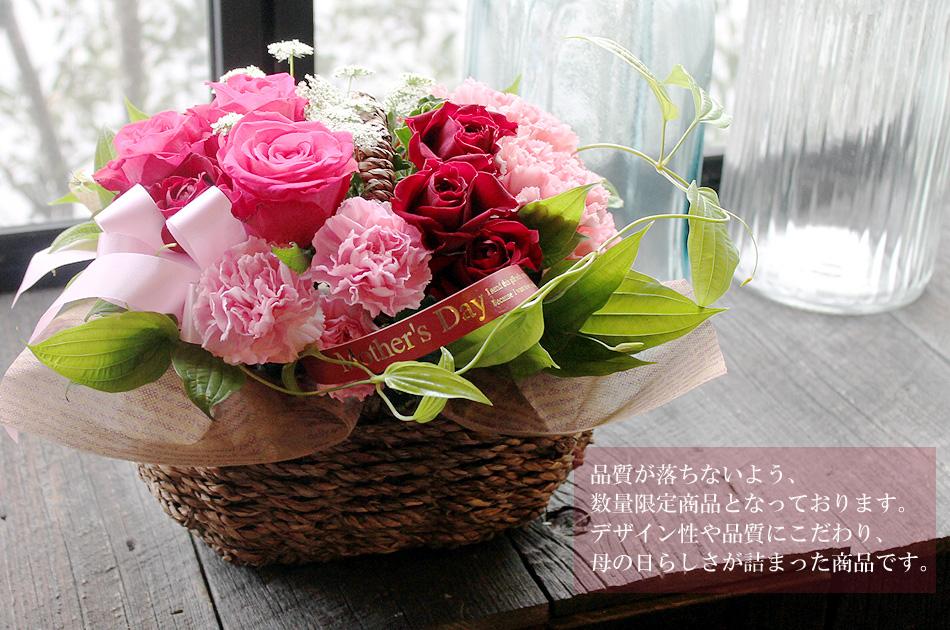 母の日限定アレンジメント 母の日ギフト 母の日プレゼント 花
