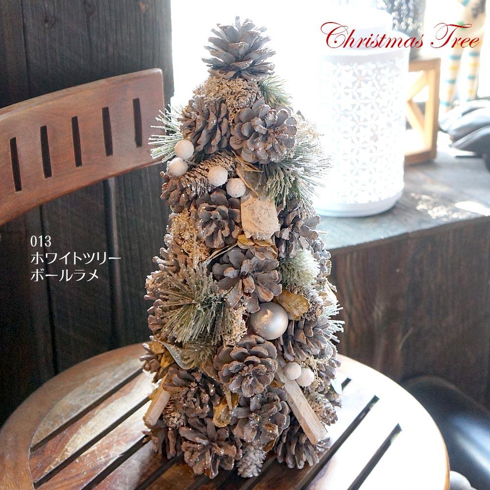 クリスマスツリー 013ホワイトツリーボールラメ ドライフラワー 卓上ツリー ミニツリー